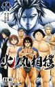 火ノ丸相撲 11 (ジャンプコミックス) [ 川田 ]