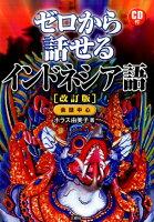 CD付ゼロから話せるインドネシア語(改訂版)