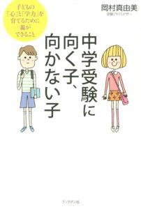 【送料無料】中学受験に向く子、向かない子 [ 岡村真由美 ]