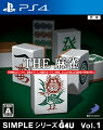 SIMPLEシリーズG4U Vol.1 THE 麻雀の画像