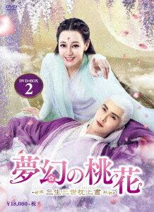 夢幻の桃花〜三生三世枕上書〜 DVD-BOX2