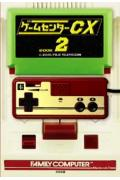 ゲームセンターCX(2)