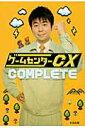 【送料無料】ゲームセンターCX complete