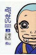 笑えるドラマ「ぶっせん」 漫画原作なので絶対面白そう。2013年7月16日スタートです。