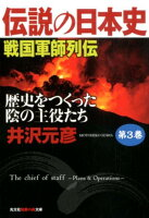伝説の日本史 第3巻 戦国軍師列伝
