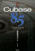 Cubase 8.5 Series徹底操作ガイド