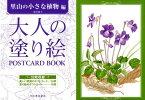 大人の塗り絵POSTCARD BOOK(里山の小さな植物編) [ 本田尚子 ]