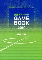 湘南ベルマーレGAME BOOK(2019)