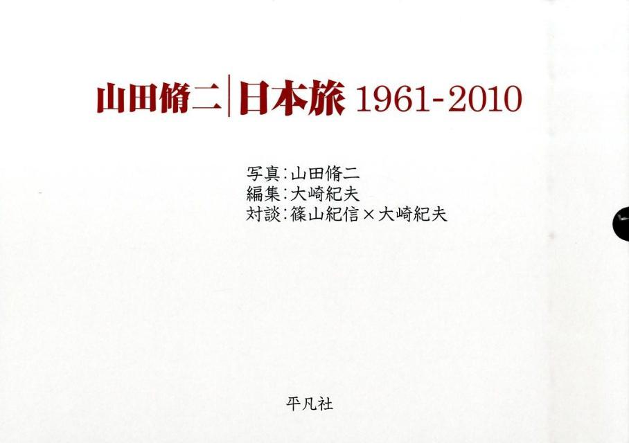 山田脩二日本旅1961-2010 [ 山田脩二 ]