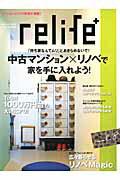 relife+(vol.8)