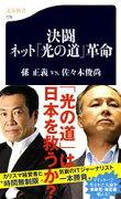 決闘ネット「光の道」革命 孫正義vs.佐々木俊尚 (文春新書)