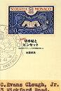 切手帖とピンセット増補新版 1960年代グラフィック切手蒐集の愉しみ [ 加藤郁美 ]