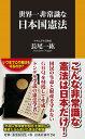 世界一非常識な日本国憲法 [ 長尾 一紘 ]