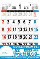 A2神宮館カレンダー2022