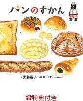 【特典付き】パンのずかん