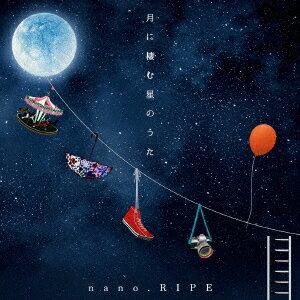 【先着特典】月に棲む星のうた 〜nano.RIPE 10th Anniversary Best〜 (特典CD「イトシキヒビ/スピカ」〜Solo〜)