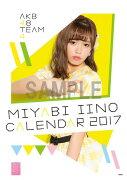 (卓上)AKB48 飯野雅 カレンダー 2017【楽天ブックス限定特典付】