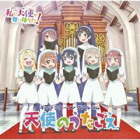 TVアニメ「私に天使が舞い降りた!」キャラクターソングアルバム 天使のうたごえ
