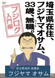 埼玉県在住、フジヤマオサム、33歳、無職(ニート)。〜フジログ入門編〜画像