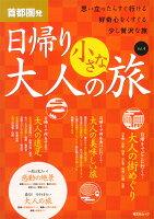 首都圏発日帰り大人の小さな旅(Vol.4)
