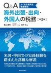 Q&A 海外出張・出向・外国人の税務(第2版) よくある疑問を徹底解説 [ 徳山 義晃 ]