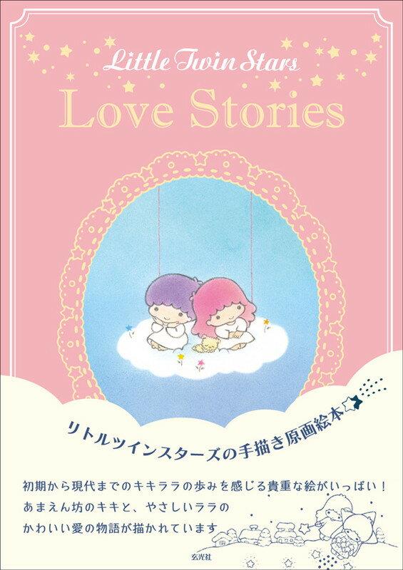 Little Twin Stars Love Stories画像