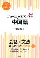 ニューエクスプレスプラス 中国語《CD付》