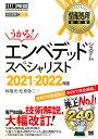 情報処理教科書 エンベデッドシステムスペシャリスト 2021〜2022年版 (EXAMPRESS) [ 牧 隆史 ]