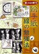 絵手紙・線の勉強法 [ 桜井幸子(絵手紙) ]