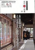 【バーゲン本】とっておきの宿坊を楽しむ!-NHKテレビテキスト直伝和の極意