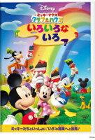 ミッキーマウス クラブハウス/いろいろな いろ【Disneyzone】
