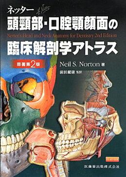 ネッター頭頚部・口腔顎顔面の臨床解剖学アトラス第2版 [ ニール・S.ノートン ]