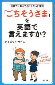 【送料無料】「ごちそうさま」を英語で言えますか? [ ディビッド・セイン ]