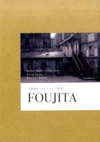 小栗康平コレクション(別巻) Blu-ray+BOOK FOUJITA