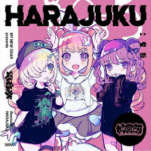 MY NEW GEAR presents 電音部 Remix02 HARAJUKU