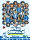 クイズ!ヘキサゴン2 2009合宿スペシャル [ 島田紳助 ]
