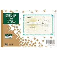 ヒサゴ 領収証B6ヨコ3枚複写(製本タイプ) #789