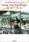 "TOKYO DISNEY RESORT Photography Project Imagining the Magic ""イマジニング・ザ・マジック"" 魔法の瞬間 東京ディズニーリゾート・フォトグラフィープロジェク [ ディズニーファン編集部 ]"