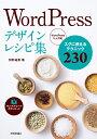 WordPressデザインレシピ集 [ 狩野 祐東 ]