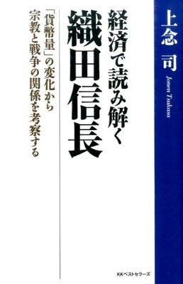 「経済で読み解く織田信長」の表紙