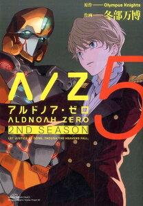 ALDNOAH.ZERO 2nd Season(5) (まんがタイムKRコミックス フォワードシリーズ) [ Olympus Knights ]