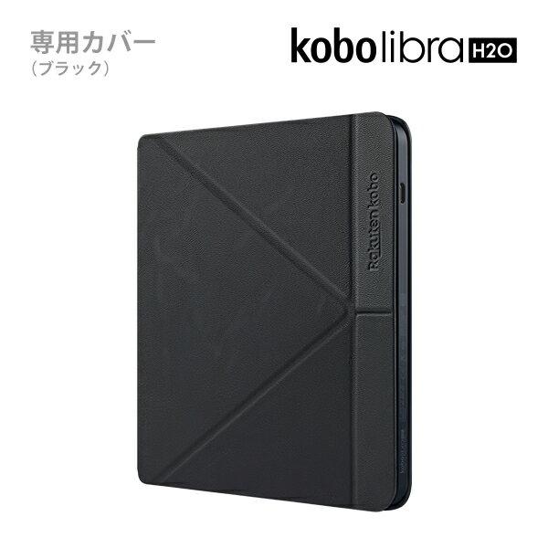 Kobo Libra H2O スリープカバー(ブラック)