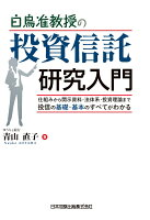 【POD】白鳥准教授の投資信託研究入門