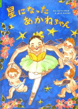 星になったあかねちゃん (ルネッサンスbooks) [ ひょうごきたみ ]