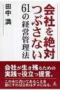 【送料無料】会社を絶対つぶさない61の経営管理法 [ 田中満 ]