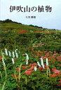 【送料無料】伊吹山の植物
