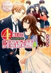 4番目の許婚候補(5) Manami & Akihito (エタニティ文庫) [ 富樫聖夜 ]