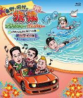 東野・岡村の旅猿 プライベートでごめんなさい・・・ パラオでイルカと泳ごう!の旅+ハワイの旅 プレミアム完全版 〜美しの海セレクション〜 【Blu-ray】
