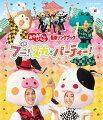 「おかあさんといっしょ」最新ソングブック ブー!スカ・パーティー!【Blu-ray】