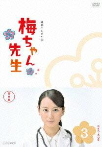 【楽天ブックスなら送料無料】梅ちゃん先生 完全版 DVD-BOX 3 [ 堀北真希 ]